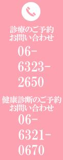 TEL:06-6323-2650