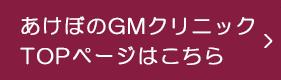 あけぼのGMクリニックTOPページ